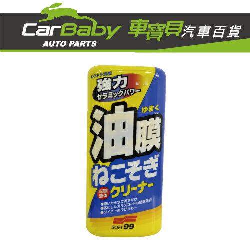 【車寶貝推薦】SOFT 99 連根拔除油膜清潔劑