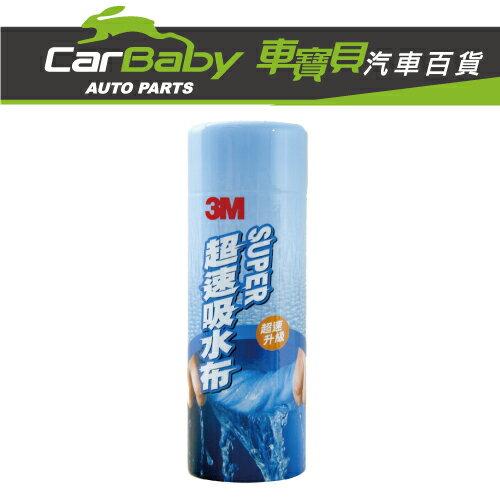 【車寶貝推薦】3M 超速吸水布