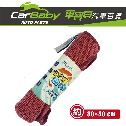 【車寶貝推薦】超效能擦拭布30*40 (小)紅PW505