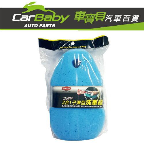 【車寶貝推薦】極亮小子 2合1子彈型洗車綿 S14