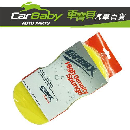 【車寶貝推薦】COTRAX 高密度8字型洗車海綿 CX-146613