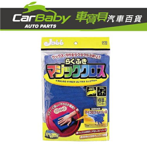 CarBaby車寶貝汽車百貨:【車寶貝推薦】JABB快樂擦魔術擦拭布P-72