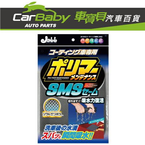 【車寶貝推薦】JABB鍍膜車用吸水麂皮巾 P120