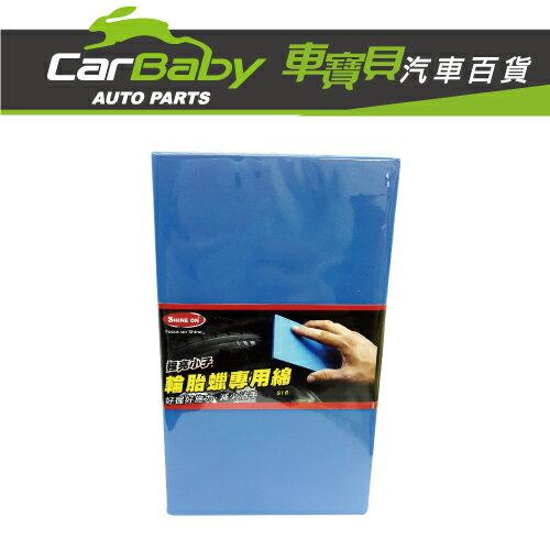 CarBaby車寶貝汽車百貨:【車寶貝推薦】極亮小子輪胎蠟專用棉S16