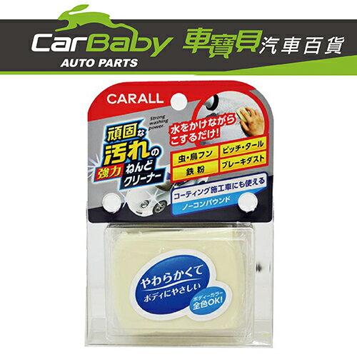 CarBaby車寶貝汽車百貨:【車寶貝推薦】CARALL強力去污美容黏土2084
