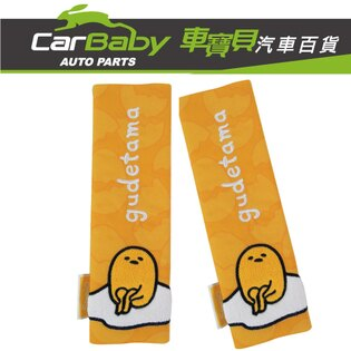 CarBaby車寶貝汽車百貨:【車寶貝推薦】蛋黃哥GUDETAMA安全帶護套(兩入)