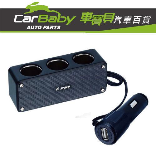 CarBaby車寶貝汽車百貨:【車寶貝推薦】USB&三孔插座PR-43