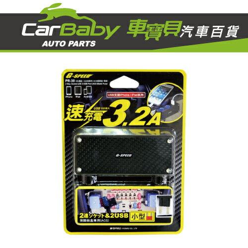 【車寶貝推薦】G-SPEED 2孔插座+2USB-小型保險絲 PR39