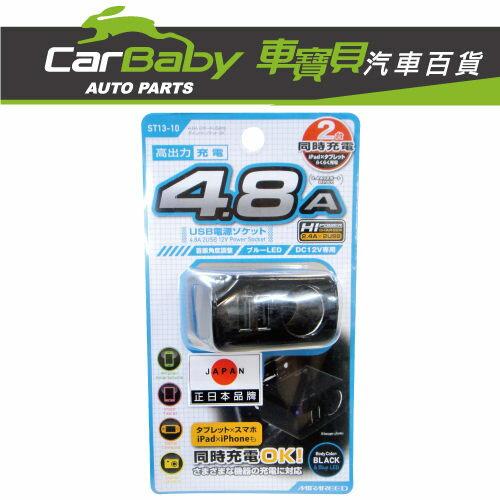 可調式單孔電源插座+2USB4.8A/黑 ST13-10