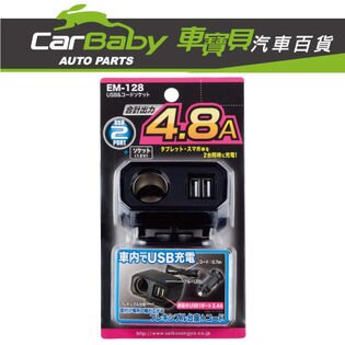 CarBaby車寶貝汽車百貨:【車寶貝推薦】單孔+2USB電源插座4.8AEM-128