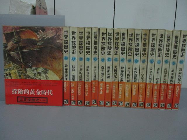 【書寶二手書T7/歷史_QHR】世界探險史_全18冊合售_探險的黃金時代_神秘的海洋等