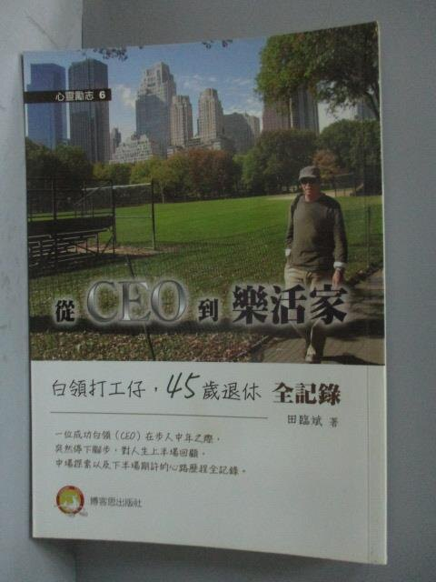 ~書寶 書T1/財經企管_KCN~從CEO到樂活家~白領打工仔45歲退休全記錄_田臨斌
