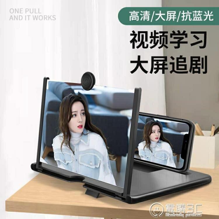 手機放大器屏幕10寸大屏超清神器投影高清鏡藍光3d顯示屏抽拉SUPER 全館特惠9折