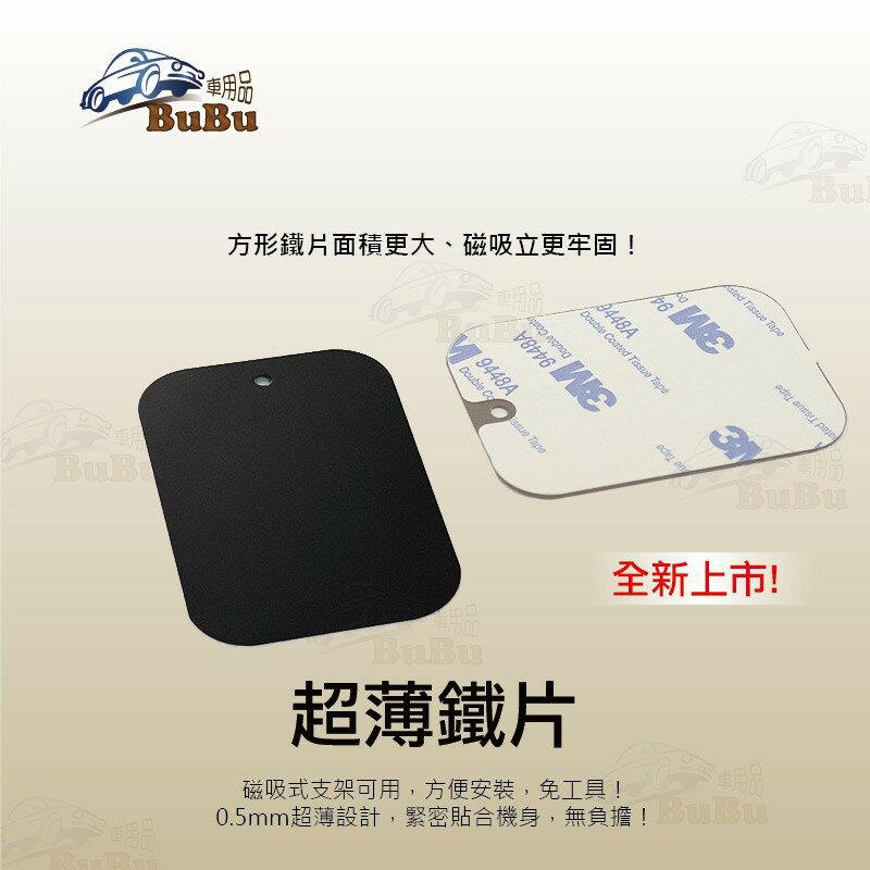 2P25【超薄鐵片-方】磁吸支架 磁吸冷氣出風口手機架 黏貼式強力鐵片|BuBu車用品