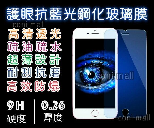 【coni shop】抗藍光9H鋼化膜 抗藍光 9H鋼化膜 手機鋼化膜 iPhone6 6plus鋼化膜