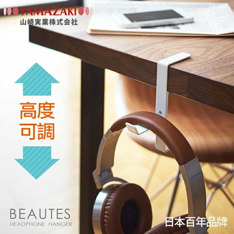 日本【YAMAZAKI】Beautes耳機包包掛架-白/黑/紅★耳機架/包包架/耳機收納