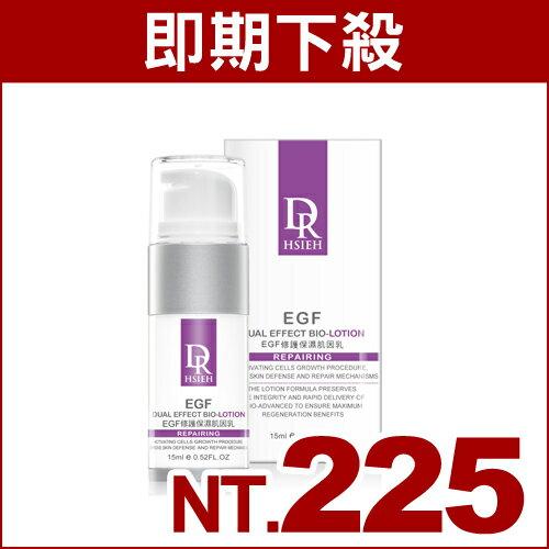 【即期良品】Dr.Hsieh達特醫 EGF修護保濕肌因乳15ml(效期2018/1/31)
