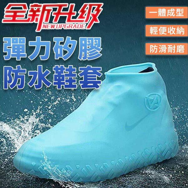 【 】贈收納袋  升級 矽膠防水鞋套 防雨鞋套 雨靴 抗震 耐磨 防滑 加厚