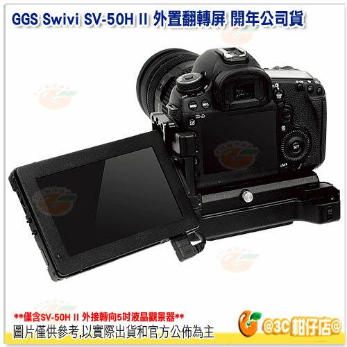 GGS Swivi SV-50H II 外接轉向5吋液晶觀景器 開年公司貨 5吋 LCD 翻轉 顯示螢幕 大視野 觀景器