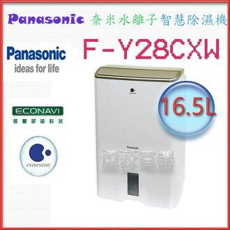 10月預購【國際~蘆荻電器】全新14L【Panasonic nanoe奈米水離子除濕機】F-Y28CXW另售F-Y24CXW.F-Y32CXW.F-Y36CXW.F-Y45CXW