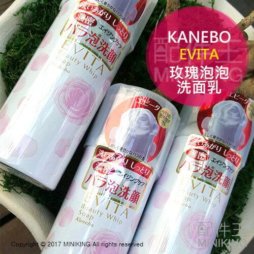 ~ 王~ KANEBO EVITA 玫瑰泡泡洗面乳 3D立體 泡沬潔顏慕斯 150g 泡沫