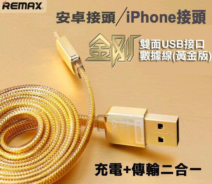 【 正品 】黃金線 金剛線 快速充電線 手機傳輸線 快充 USB充電傳輸線 黃金高速充電線 手機用品 精品