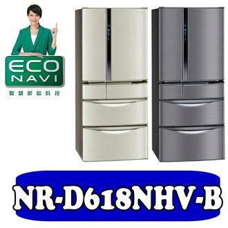 國際牌 610公升ECONAVI+nanoe四門變頻冰箱【NR-D618NHV-B】