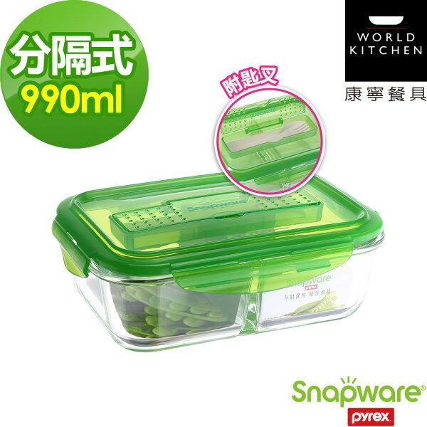 【美國康寧密扣Snapware】分隔玻璃保鮮盒-長方形990ml(附餐具)