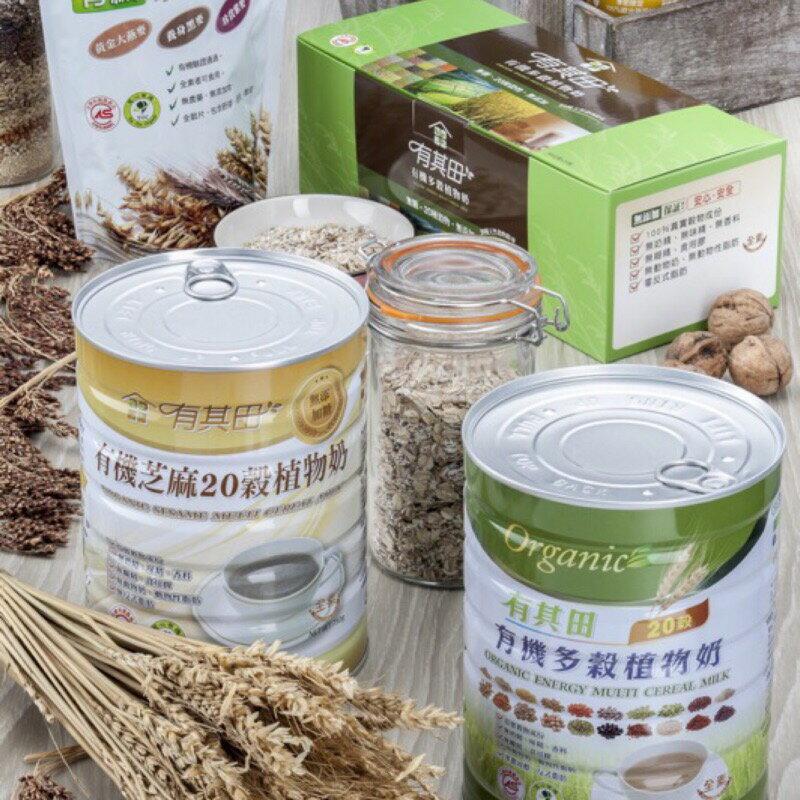 [有其田]有機多穀植物奶罐 3 罐裝的微甜/芝麻(買二送一)免運