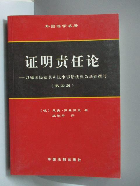 【書寶二手書T1/法律_NPS】證明責任論-以德國民法典..._萊奧羅森貝克_簡體