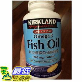 ^~COSCO 如果沒搶到鄭重道歉^~ Kirkland 科克蘭 新型緩釋魚油^(2入^)