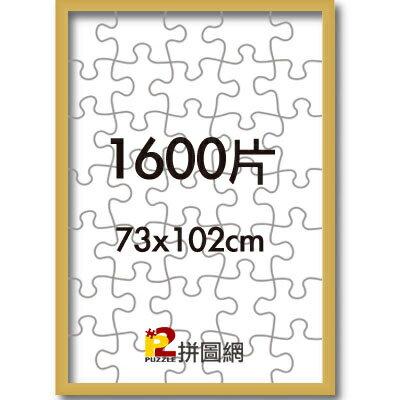 P2拼圖網:金色-1600片鋁框