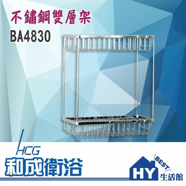 HCG 和成 BA4830 雙層置物架 不鏽鋼置物架 收納架 -《HY生活館》水電材料專賣店
