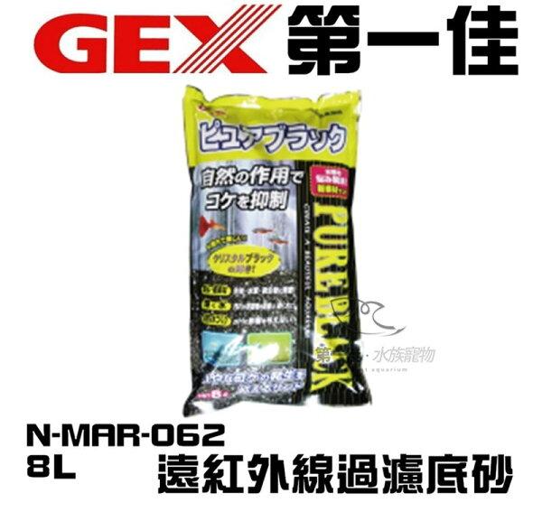 [第一佳水族寵物]日本五味GEX【遠紅外線過濾底砂8L(6.2kg)N-MAR-62】免運