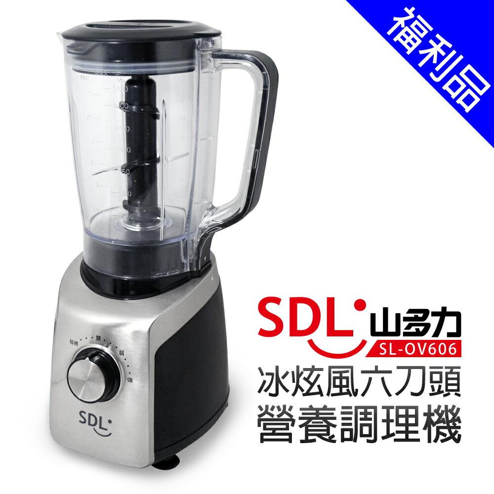 [福利品]【SDL 山多力】冰炫風六刀頭營養調理機 (SL-YF502)