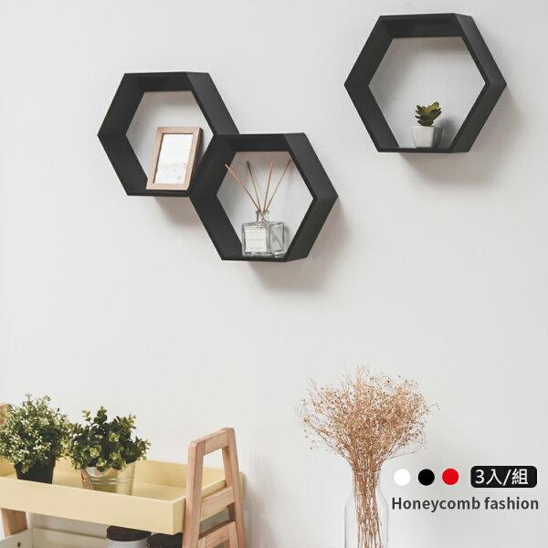 置物櫃收納壁櫃時尚創意六角形壁櫃(三入一組)MIT台灣製完美主義【X0053】