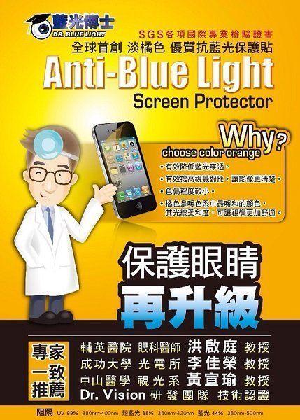 藍光博士 抗藍光保護貼 橘色保護貼 SONY C3 D2533  螢幕保護貼  抗刮  防