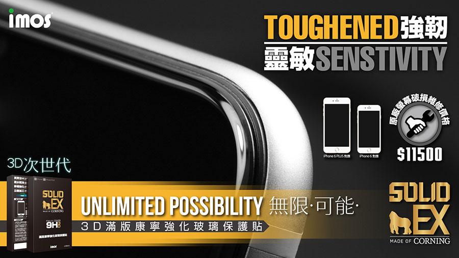 imos 3D 曲面康寧滿版玻璃保護貼 9H/ iphone6 4.7吋 玻璃貼/螢幕保護貼/防刮耐磨【馬尼行動通訊】
