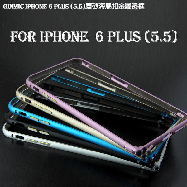 Ginmic iphone 6 Plus 5.5磨砂海馬扣金屬邊框 iphone 6 5.