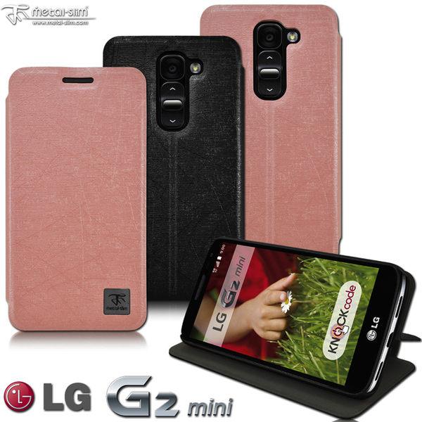 Metal~Slim LG G2 Mini 髮絲紋站立式皮套 LG G2 Mini保護皮套