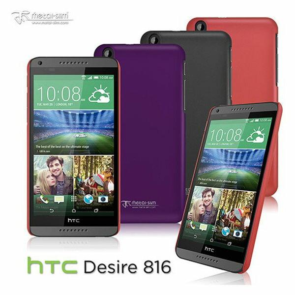 Metal-Slim HTC Desire 816 皮革漆保護殼 HTC816保護殼 手機保護殼【馬尼行動通訊】