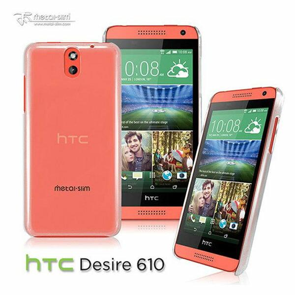 Metal-Slim HTC Desire 610 Transparent 透明晶亮保護殼 610保護殼 背蓋【馬尼行動通訊】