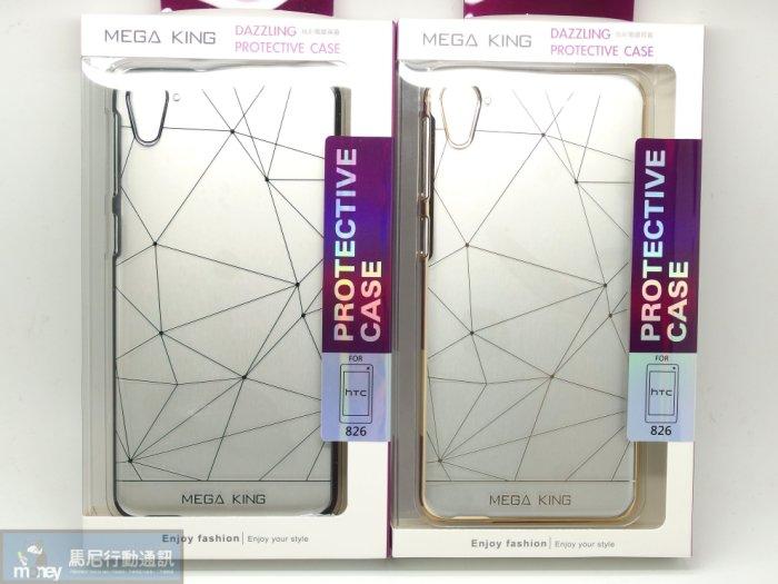 MEGA KING 炫彩電鍍背蓋 HTC Desire 826 透明殼/手機殼/保護殼/硬殼【馬尼行動通訊】