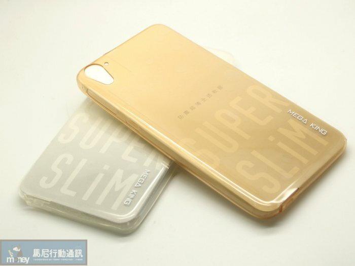 MEGA KING TPU套 HTC Desire 826 手機套/手機殼/保護殼/軟套/保護套/矽膠套【馬尼行動通訊】