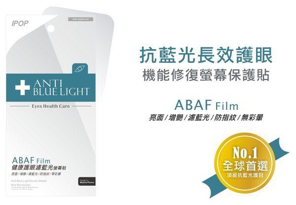 IPOP 藍光保護貼/Samsung Galaxy Mega 6.3 i9200/護眼保護貼/抗藍光/螢幕保護貼/3H硬度【馬尼行動通訊】