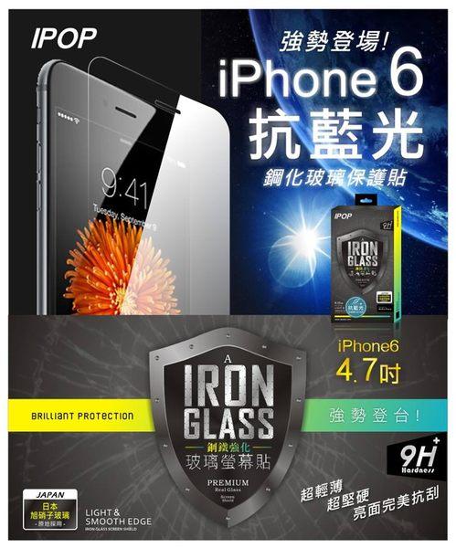 IPOP 藍光鋼化玻璃貼 0.33mm APPLE  IPhone 4S 9H硬度//螢幕保護貼/疏水疏油/玻璃貼【馬尼行動通訊】