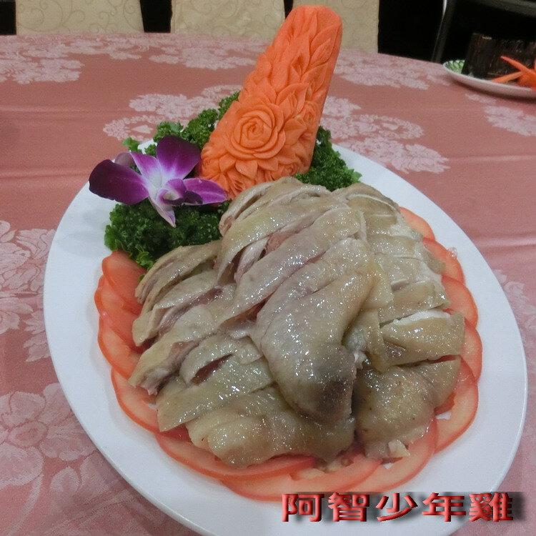 阿智少年雞~鮮甜鹹水雞 ^(半隻^)~年菜 ~