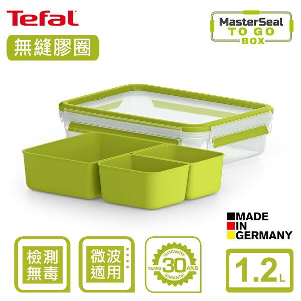 Tefal法國特福MasterSeal樂活系列無縫膠圈PP密封保鮮點心盒1.2LSE-K3100412