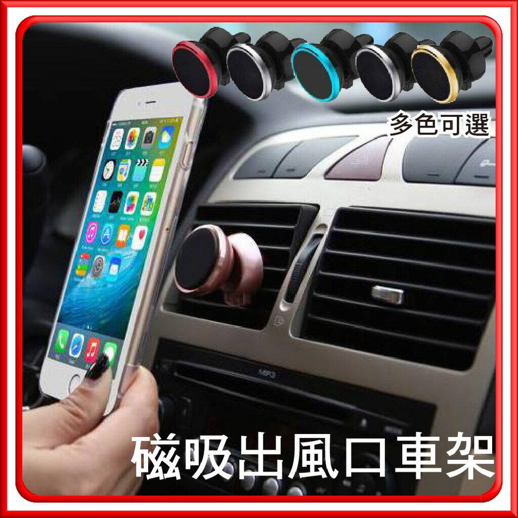 360度可調式 手機車架 磁吸車架磁吸手機支架車用手機架 iPhone 8 X 7 6S~