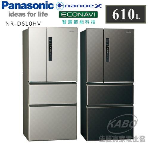 【佳麗寶】留言享加碼折扣(Panasonic國際牌)610L四門變頻冰箱NR-D610HV